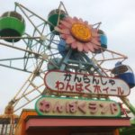 これが関東で唯一の観覧車ですよ〜