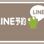 LINE予約の取り方