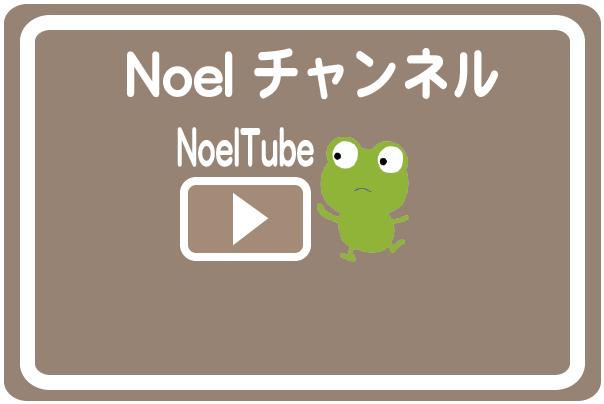 noeltube2