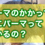 【パーマの髪にパーマってかかるの!?】