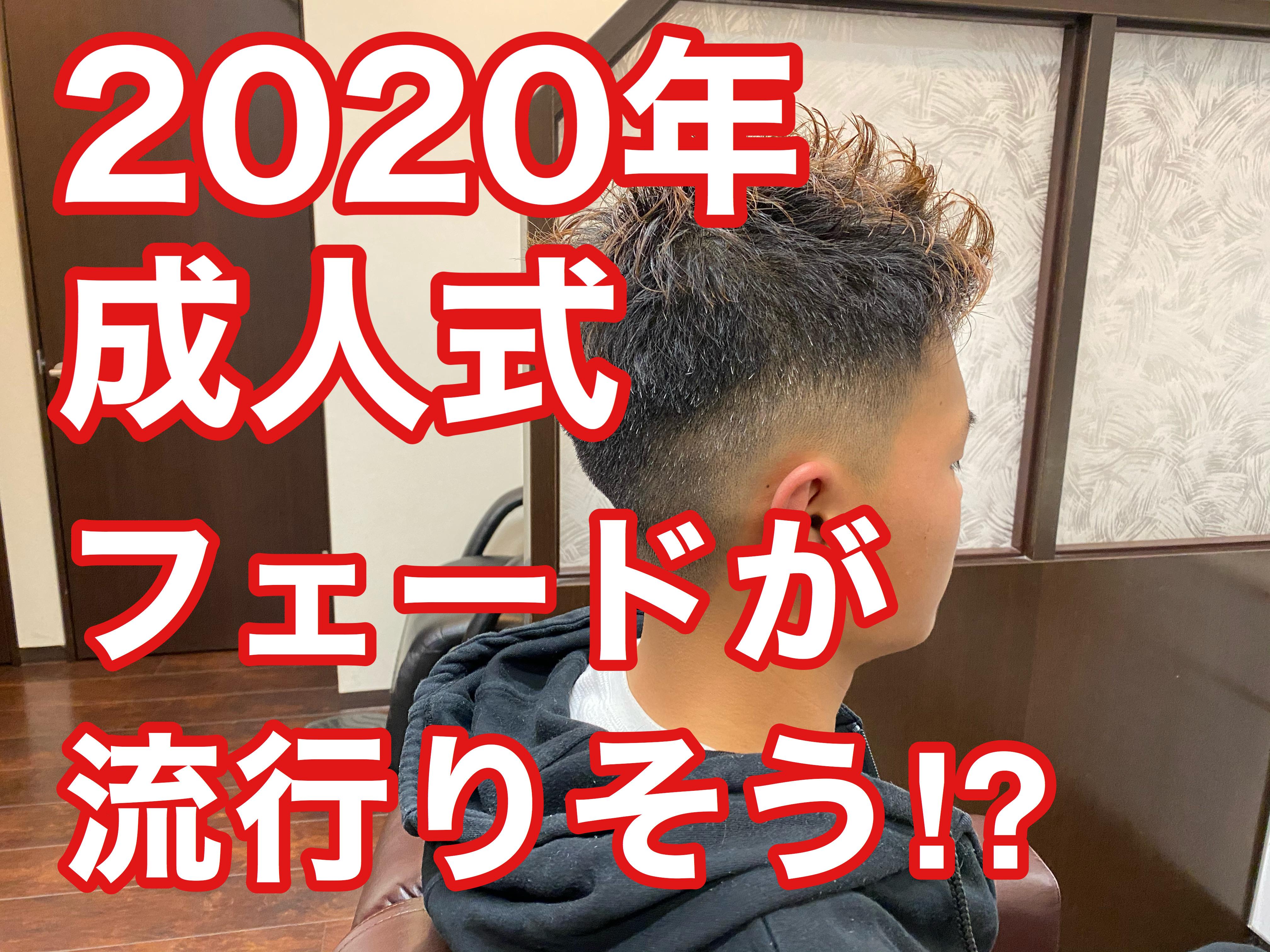 髪型 2020 流行り