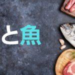 『肉と魚』なんて言ってる場合じゃないよ〜